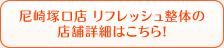 爽美館 尼崎塚口店 リフレッシュ整体の店舗詳細はこちら!