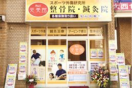 爽美館 尼崎 塚口店の外観