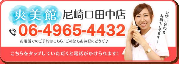 爽美館 尼崎 口田中店の電話番号:06-4965-4432