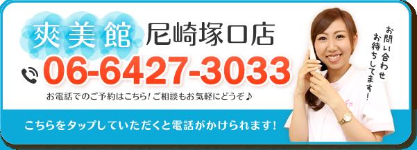 爽美館 尼崎 塚口店の電話番号:06-6427-3033
