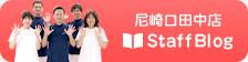 爽美館 尼崎口田中店整骨院・リフレッシュ整体のStaffBlogはこちら!