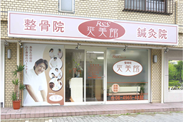 爽美館 尼崎 口田中店の外観