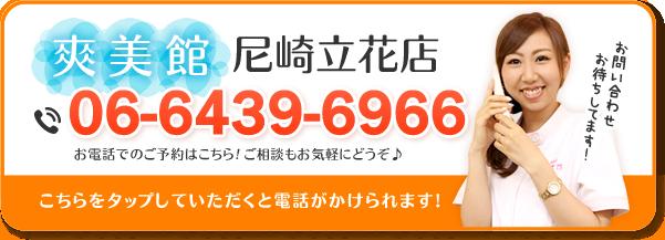 爽美館 尼崎 立花店の電話番号:06-6439-6966