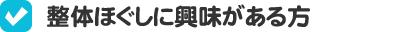 尼崎市塚口、立花、尼崎口田中の整骨院爽美館は整体に興味ある方の求人を行っています