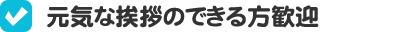 尼崎市塚口、立花、尼崎口田中の整骨院爽美館は元気に挨拶できる方の求人を行っています