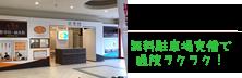 爽美館 イオン尼崎店は阪神バス御園団地から徒歩1分