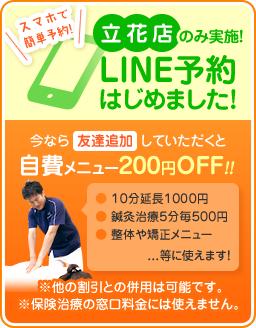 今なら友達追加で自費メニュー200円オフ