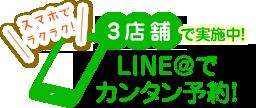 尼崎市 整骨院・整体院爽美館のLINE@でカンタン予約!