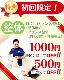 初回限定特典!整体が1000円オフ(40分以上)・500円オフ(20分)