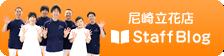 爽美館 尼崎立花店整骨院・リフレッシュ整体のStaffBlogはこちら!