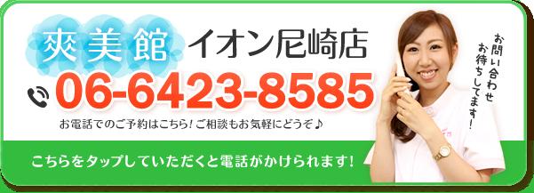 tel:06-4965-4432