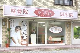 口田中店の外観