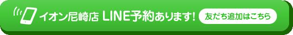 イオン尼崎店のLINE予約 詳細はこちら