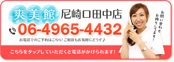 口田中店の電話番号:06-4965-4432