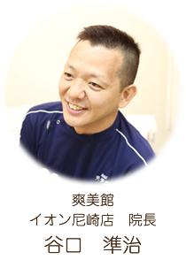 整骨院・整体院爽美館イオン尼崎店院長あいさつ