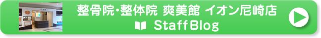 イオン尼崎店のスタッフブログはこちら