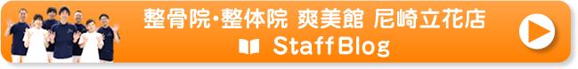 尼崎立花店のスタッフブログはこちら