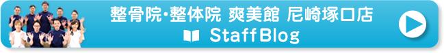 尼崎塚口店のスタッフブログはこちら