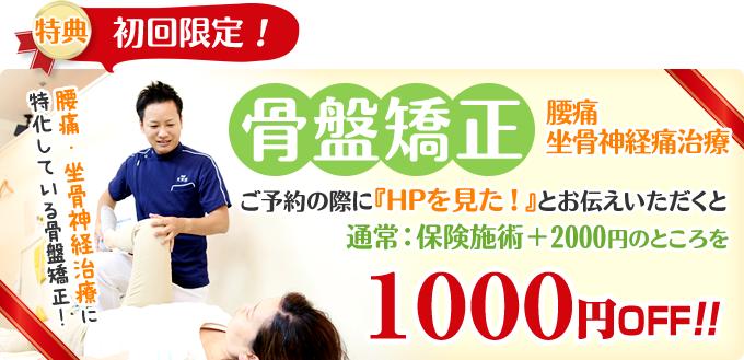 初回限定特典!骨盤矯正をご予約の際に「HPを見た!」とお伝えいただくと1000円オフ