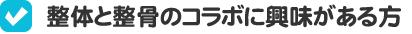 尼崎市塚口、立花、尼崎口田中の整骨院爽美館は整体と整骨院に興味ある方の求人を行っています