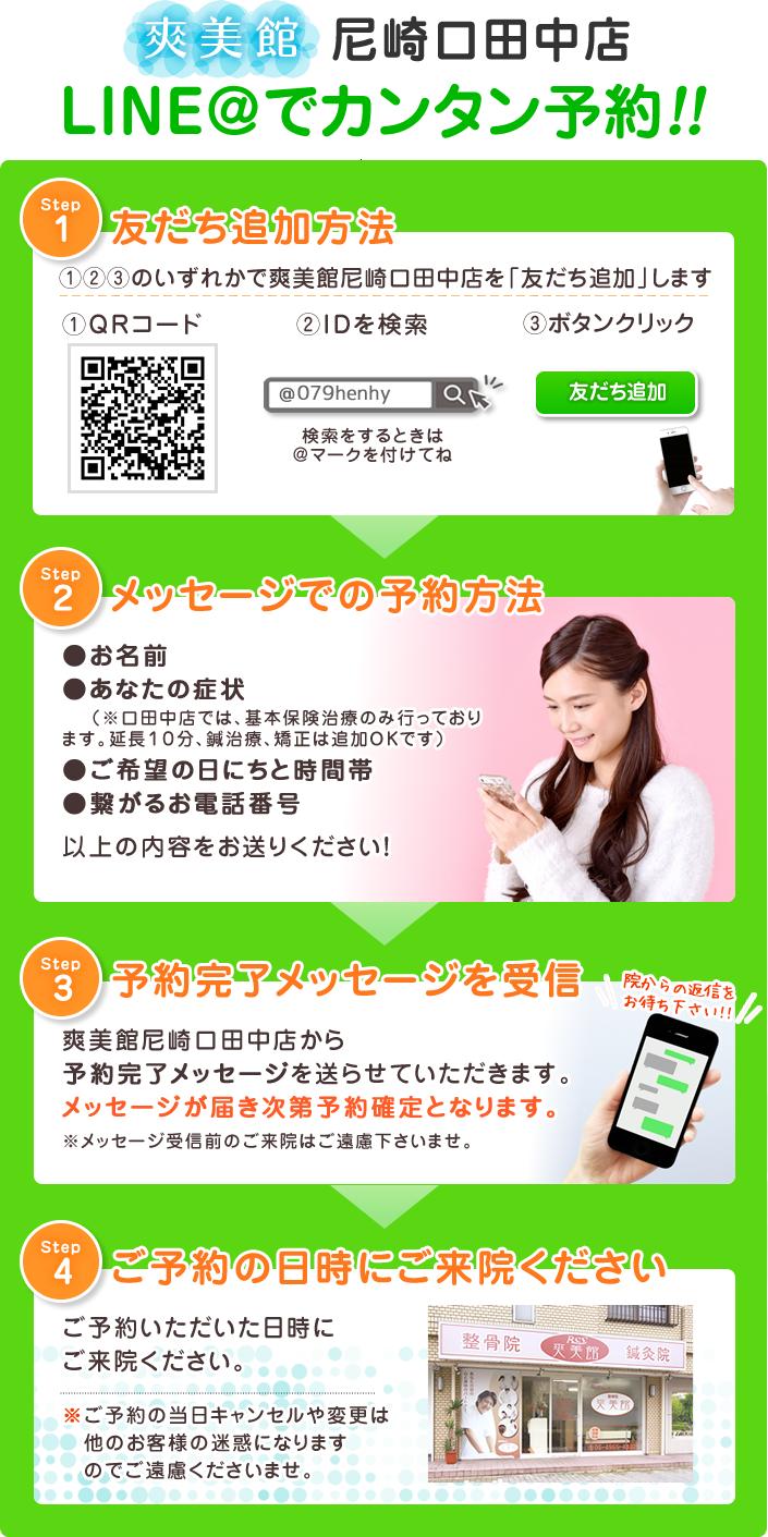 尼崎口田中店LINE友達登録