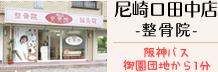 爽美館 尼崎口田中店は阪神バス御園団地から徒歩1分