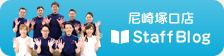 爽美館 尼崎塚口店整骨院・リフレッシュ整体のStaffBlogはこちら!