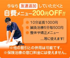 今なら友だち追加で自費メニュー200円OFF!