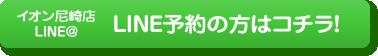 イオン尼崎店LINE予約