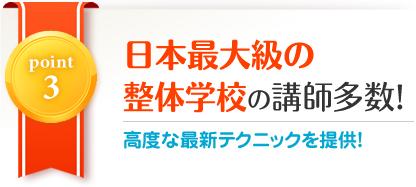 日本最大級の整体学校の講師多数在籍