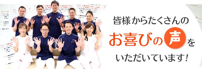 尼崎市 整骨院 爽美館は、皆様からたくさんのお喜びの声をいただいています!