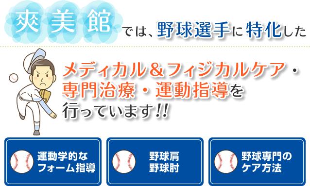 尼崎市爽美館では野球選手に特化したケア・治療・運動指導をおこなっています!