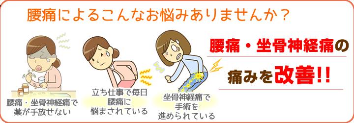 腰痛によるこんなお悩みありませんか?腰痛・坐骨神経痛の痛みを改善!!