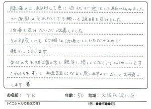 大阪市淀川区 Y・K様 50代 女性 膝痛